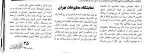 متن پست شانزدهمین نمایشگاه مطبوعات در مجله آفتاب آذربایجان